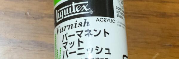 【関節の強度アップ】パーマネントマットバーニッシュの使い方【ガンプラなどに】